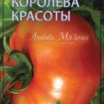 Лучшие сорта «Королевских» томатов