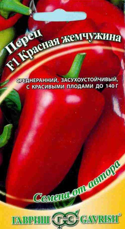 перец «Красная жемчужина»