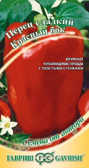 перец «Красный бок»